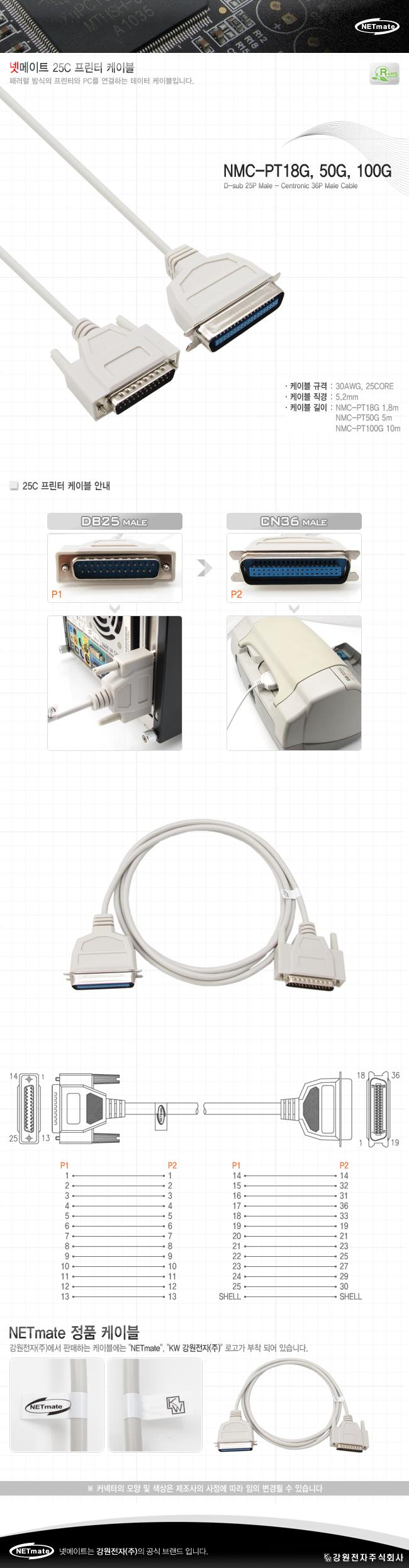 강원전자 NETmate 패러럴 25핀 (M/F) 프린트 케이블 (NMC-PT100G, 10m)