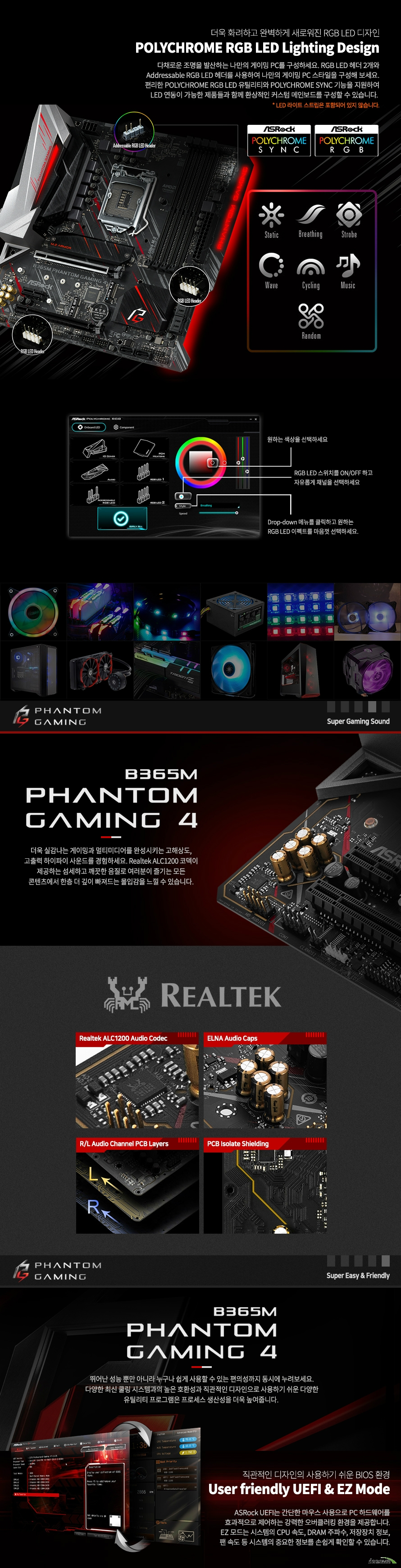 ASRock  B365M Phantom Gaming 4 에즈윈