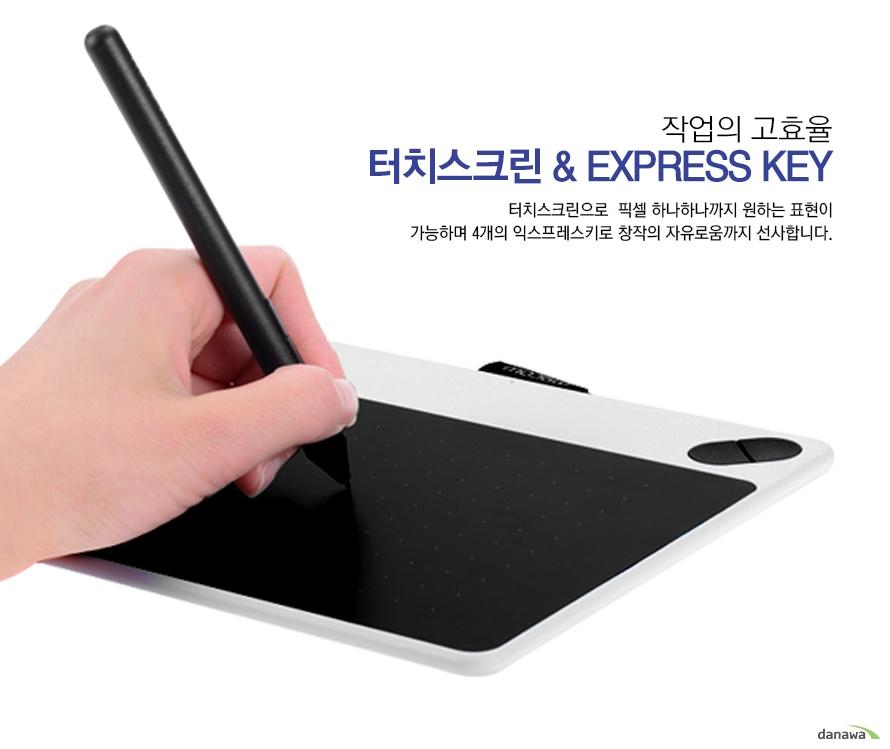 작업의 고효율  터치스크린 & EXPRESS KEY 터치스크린으로  픽셀 하나하나까지 원하는 표현이 가능하며 4개의 익스프레스키로 창작의 자유로움까지 선사합니다.