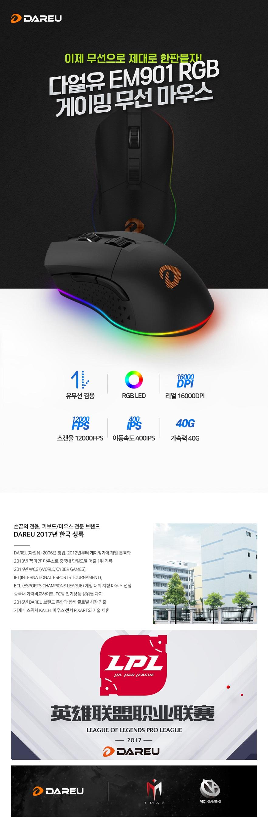 다얼유  EM901 RGB 게이밍 무선 마우스