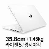 HP 14s-dk0112au  (SSD 256GB)