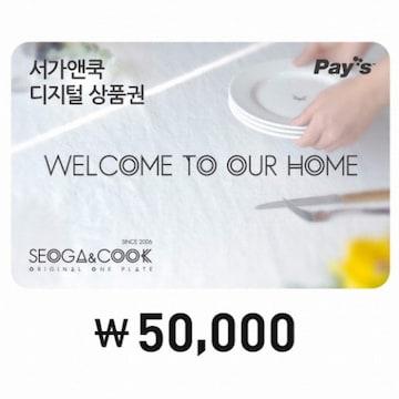 서가앤쿡 디지털 상품권(5만원)