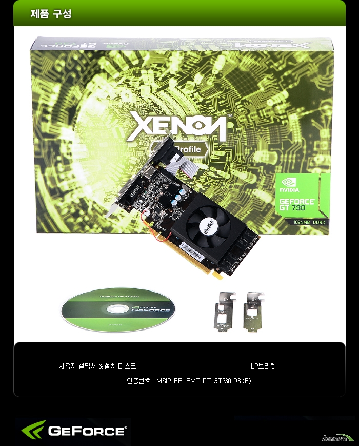 XENON GT730 D3 1GB LP 패키지 구성
