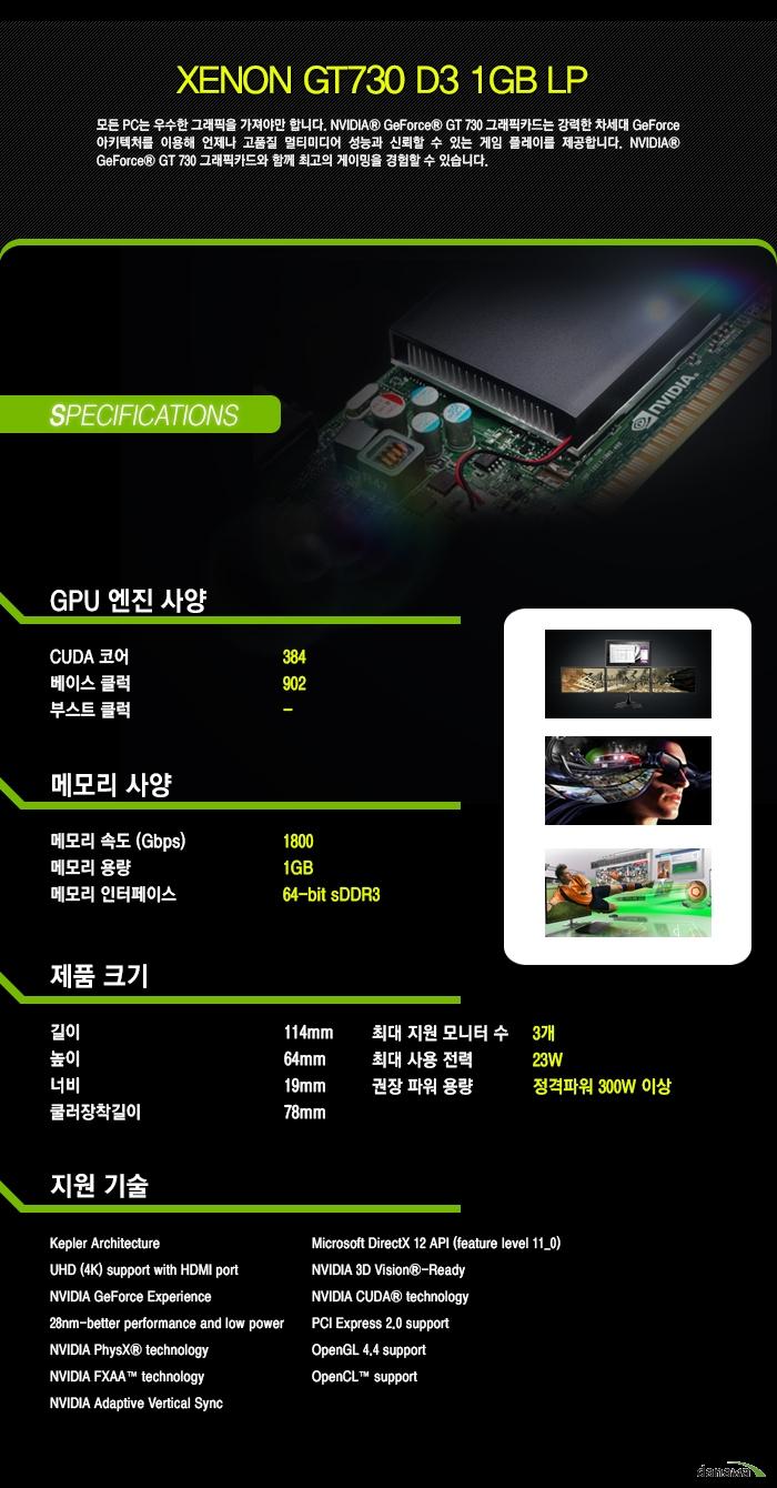 XENON GT730 D3 1GB LP 제품 스펙/사이즈