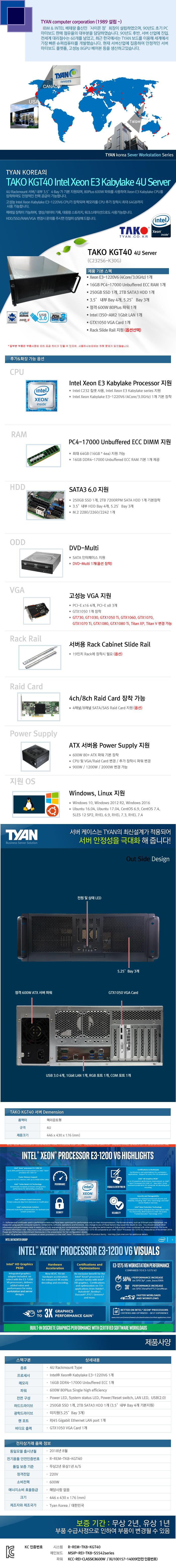 TYAN  TAKO-KGT40-(C232S6-K30G)-GTX1050(16GB, SSD 250GB + 2TB)