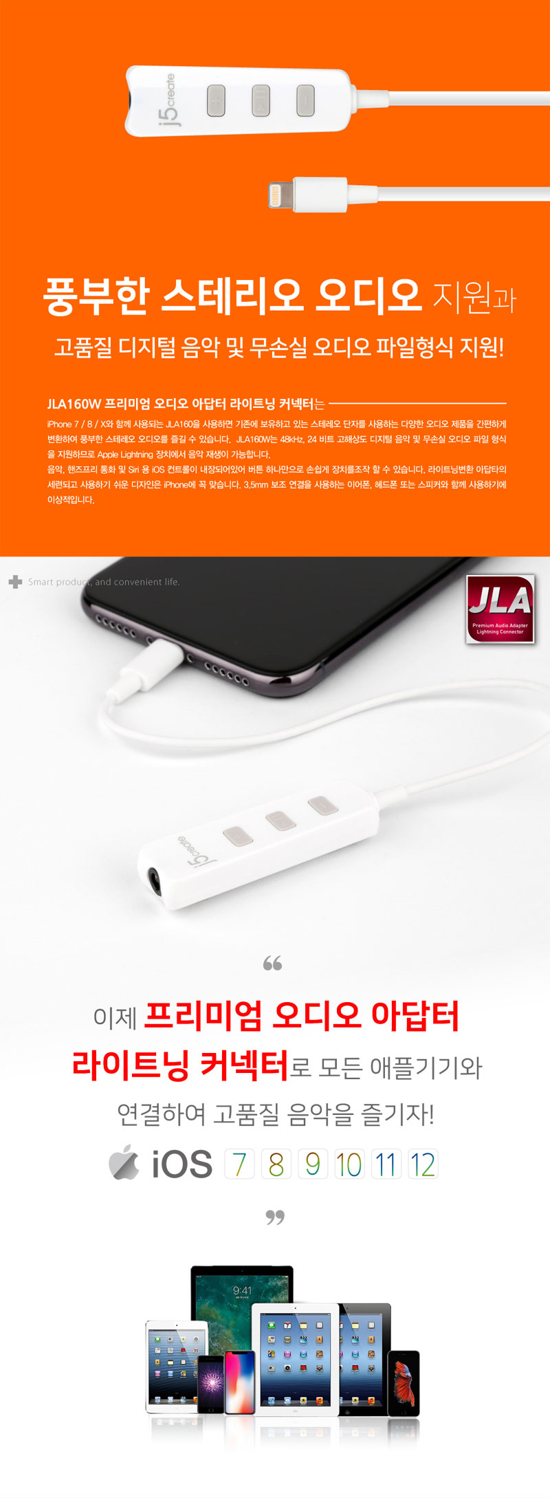 j5create  프리미엄 오디오 어댑터 라이트닝 커넥터 (JLA160W)