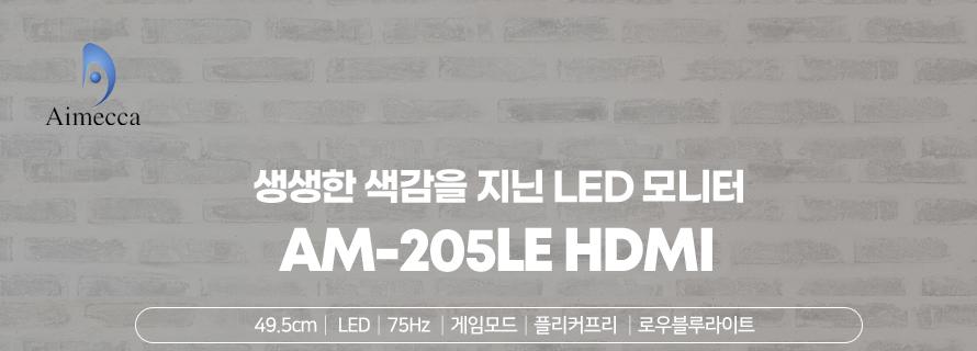 Aimecca AM-205LE HDMI