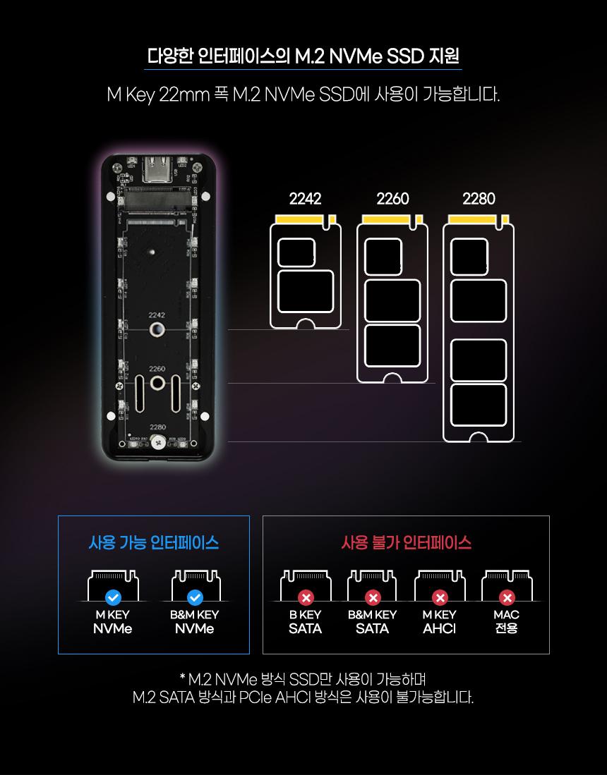 아인스시스템 FION 스텔라 RGB M.2 NVMe SSD 외장케이스 (SSD미포함)