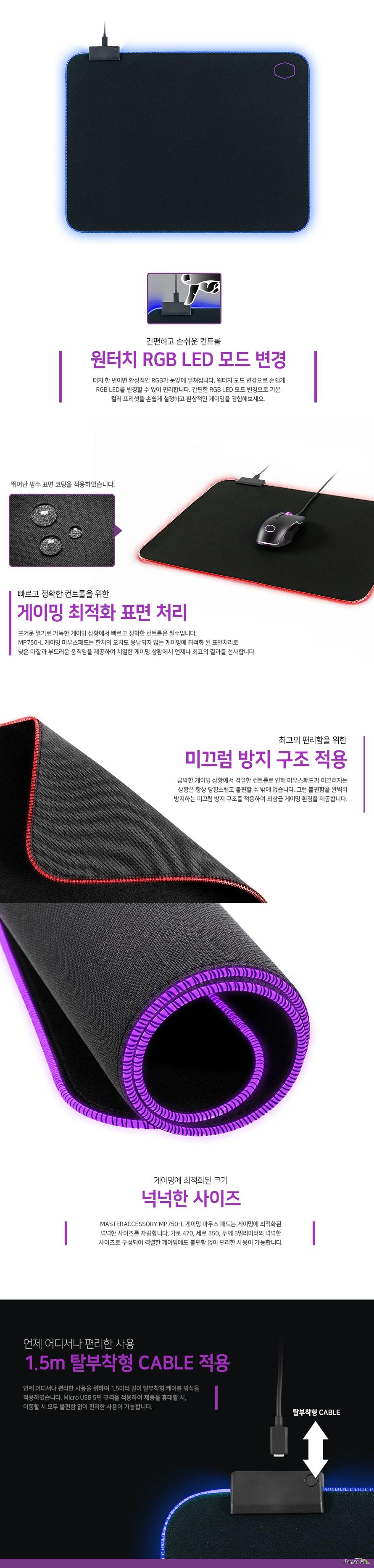 쿨러마스터  게이밍 Soft RGB Mousepad MP750-L