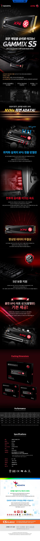 ADATA XPG GAMMIX S5 M.2 2280 제이씨현(1TB)