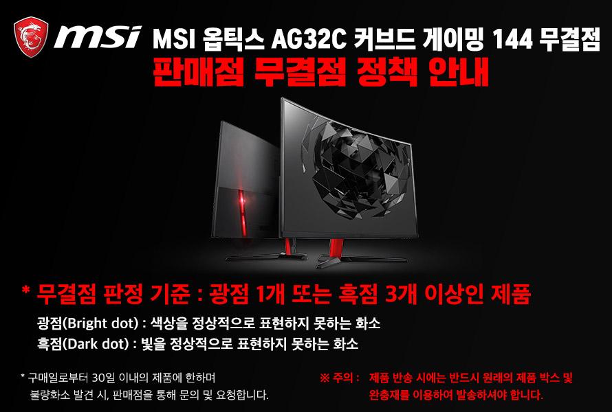 MSI 옵틱스 AG32C 144 무결점 + 용용이 열쇠고리