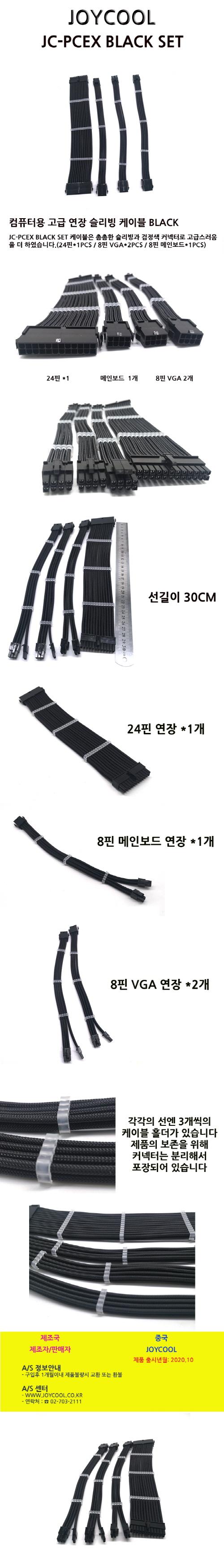 조이쿨 컴퓨터용 고급 연장 슬리빙 케이블 BLACK (JC-PCEX BLACK SET, 0.3m)
