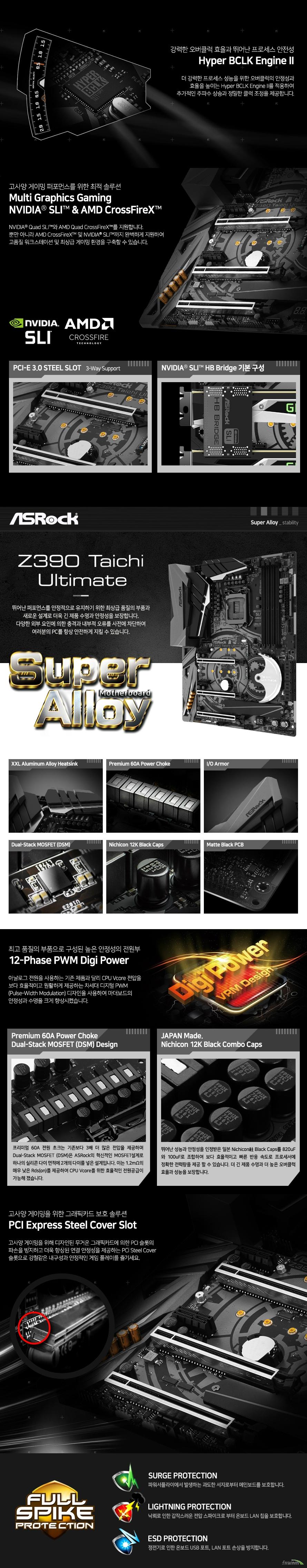 ASRock  Z390 TAICHI ULTIMATE 디앤디컴