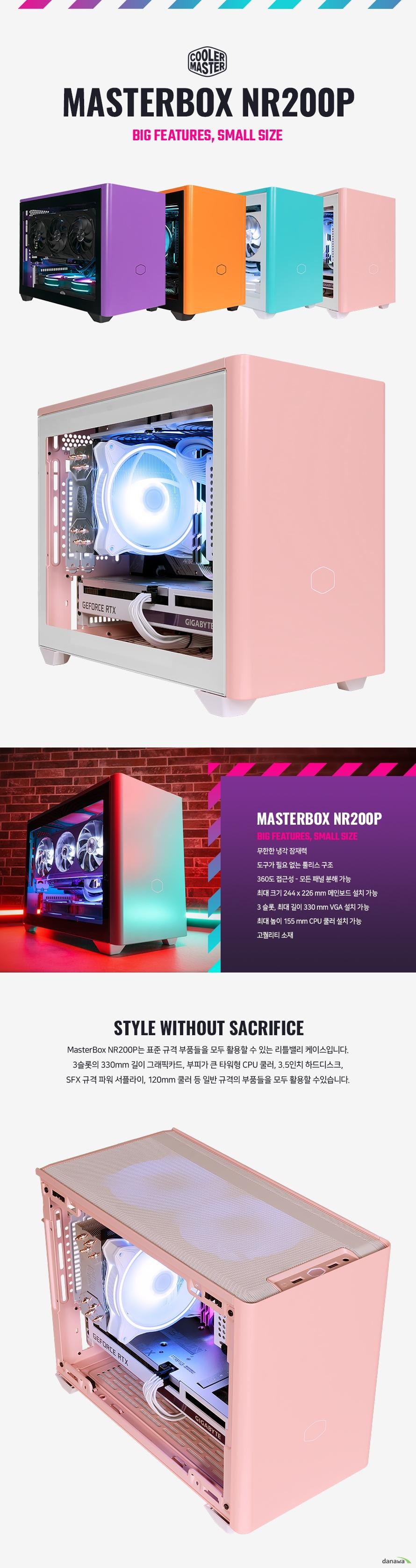 쿨러마스터 NR200P (핑크)