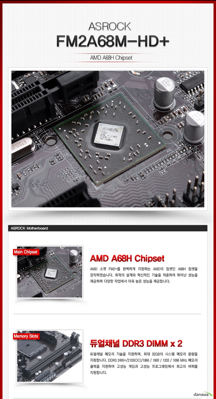 ASRock FM2A68M-HD+ 주요특징 설명