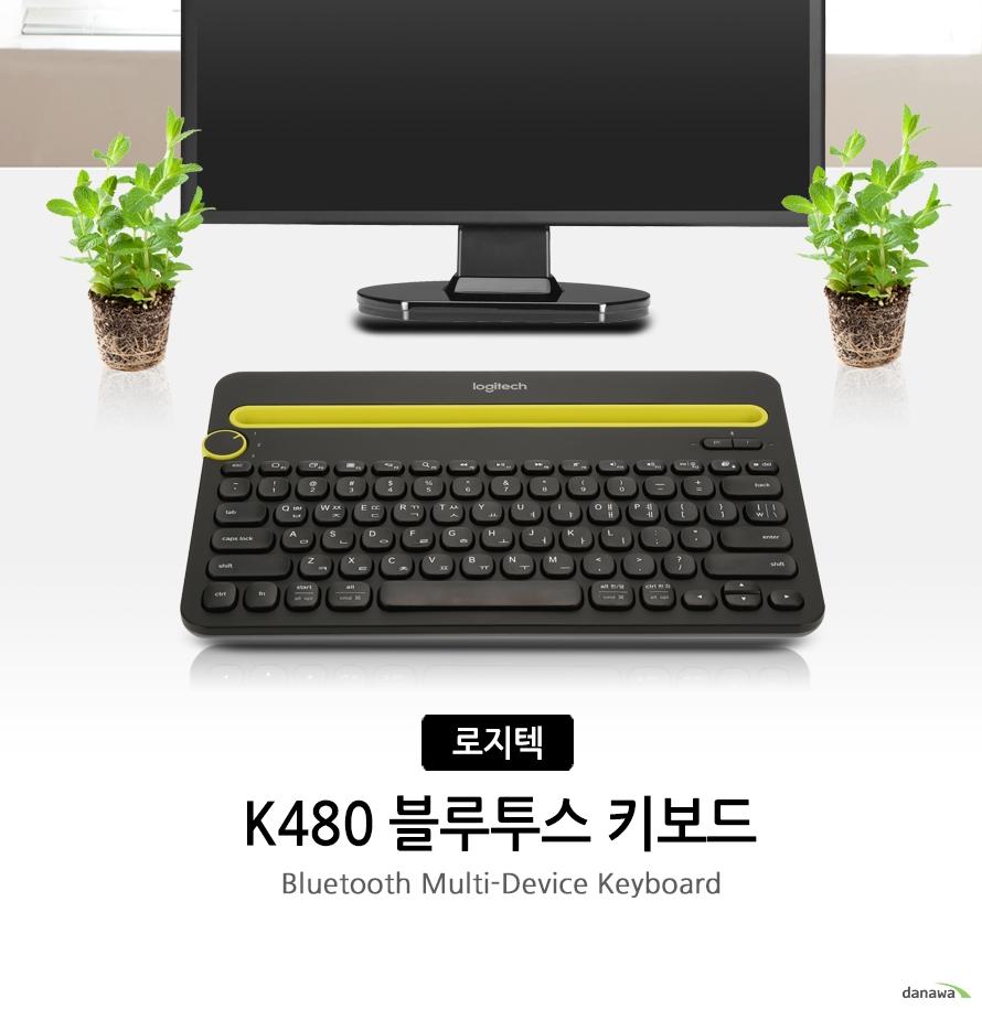 로지텍 K480 블루투스 키보드 Bluetooth Multi Device Keyboard