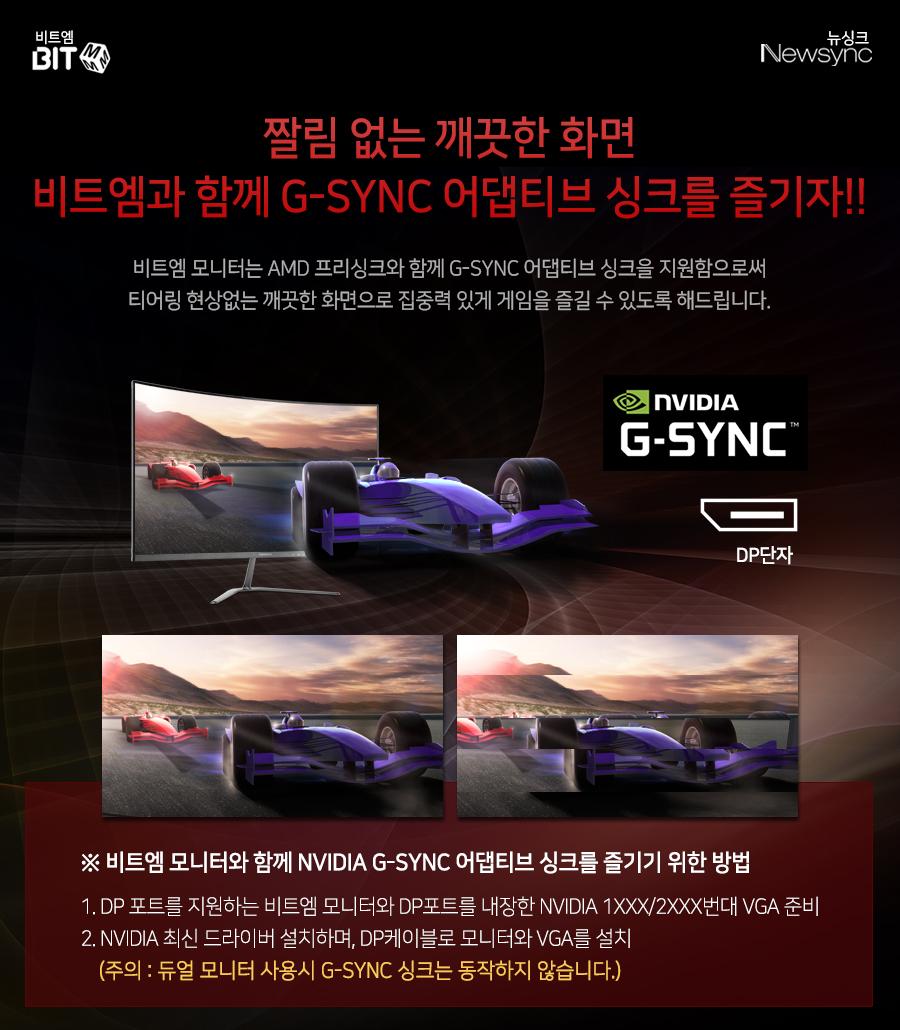 비트엠 Newsync 32F200HDR 강화유리 무결점