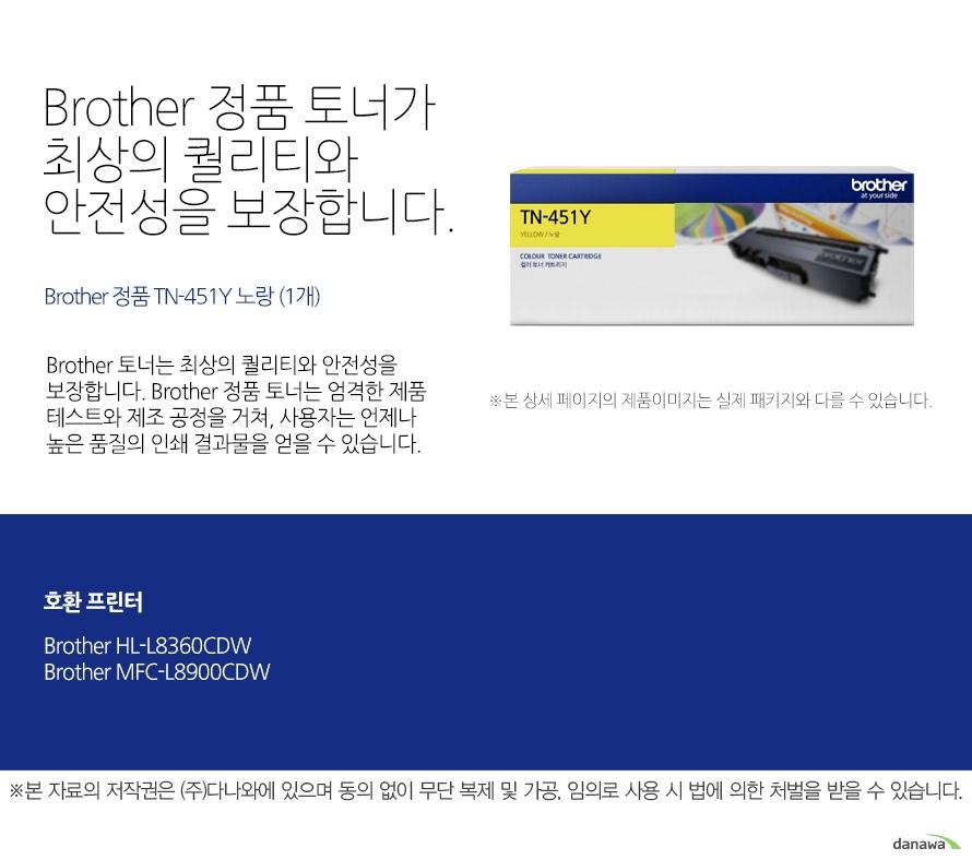 브라더 정품 토너가 최상의 퀄리티와 안전성을 보장합니다. Brother 정품 TN-451Y 노랑 (1개) 브라더 토너는 최상의 퀄리티와 안전성을 보장합니다. 브라더 정품 토너는 엄격한 제품 테스트와 제조 공정을 거쳐, 사용자는 언제나 높은 품질의 인쇄 결과물을 얻을 수 있습니다. 호환 프린터 브라더 HL-L8360CDW 브라더 MFC-L8900CDW 브라더 베네핏츠 브라더는 타브랜드 토너와는 차별화된 최상의 인쇄 퍼포먼스와 품질을 제공하는 토너를 공급할 뿐만 아니라, 브라더만의 재활용 프로세스을 통해 환경까지 생각합니다.