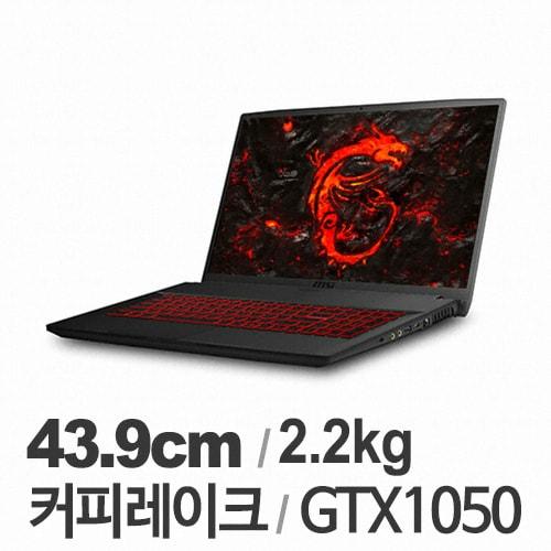 MSI GF시리즈 GF75 Thin 8RC 파워팩 (SSD 256GB)_이미지