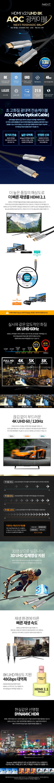 이지넷유비쿼터스  HDMI 2.1 AOC 광케이블(10m)