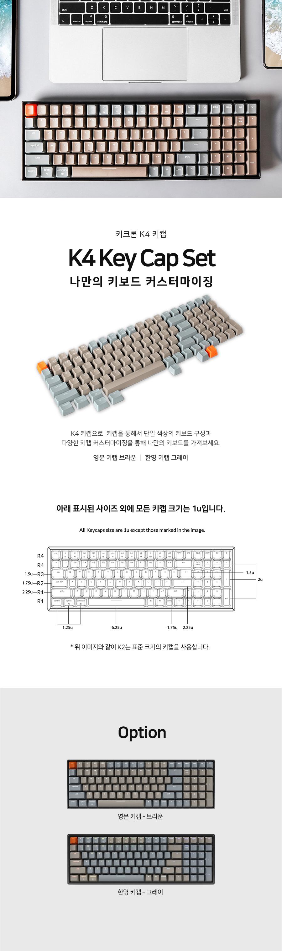 Keychron K4용 영문 키캡 (브라운)