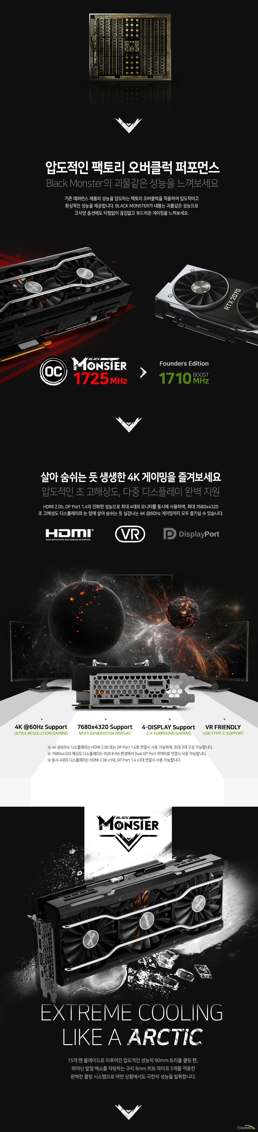 이엠텍 HV 지포스 RTX 2070 BLACK MONSTER OC D6 8GB