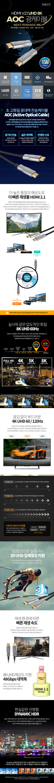 이지넷유비쿼터스  HDMI 2.1 AOC 광케이블(15m)