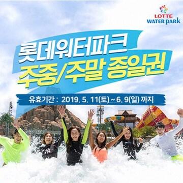 롯데워터파크  김해 롯데워터파크 1인 종일권 (골드시즌) (대소공통, 주중)