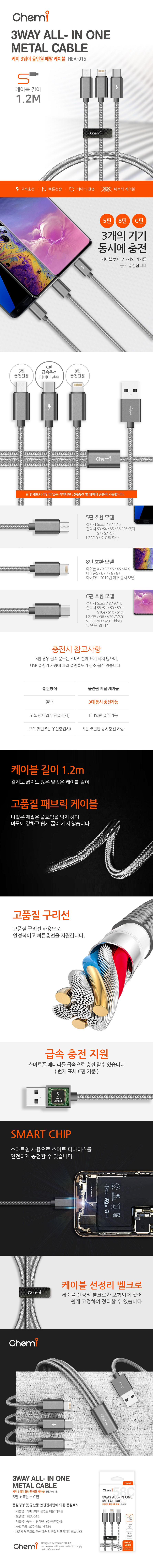 해인씨앤에스 HEA-015 Chemi 3WAY 올인원 메탈 케이블 (1.2m)