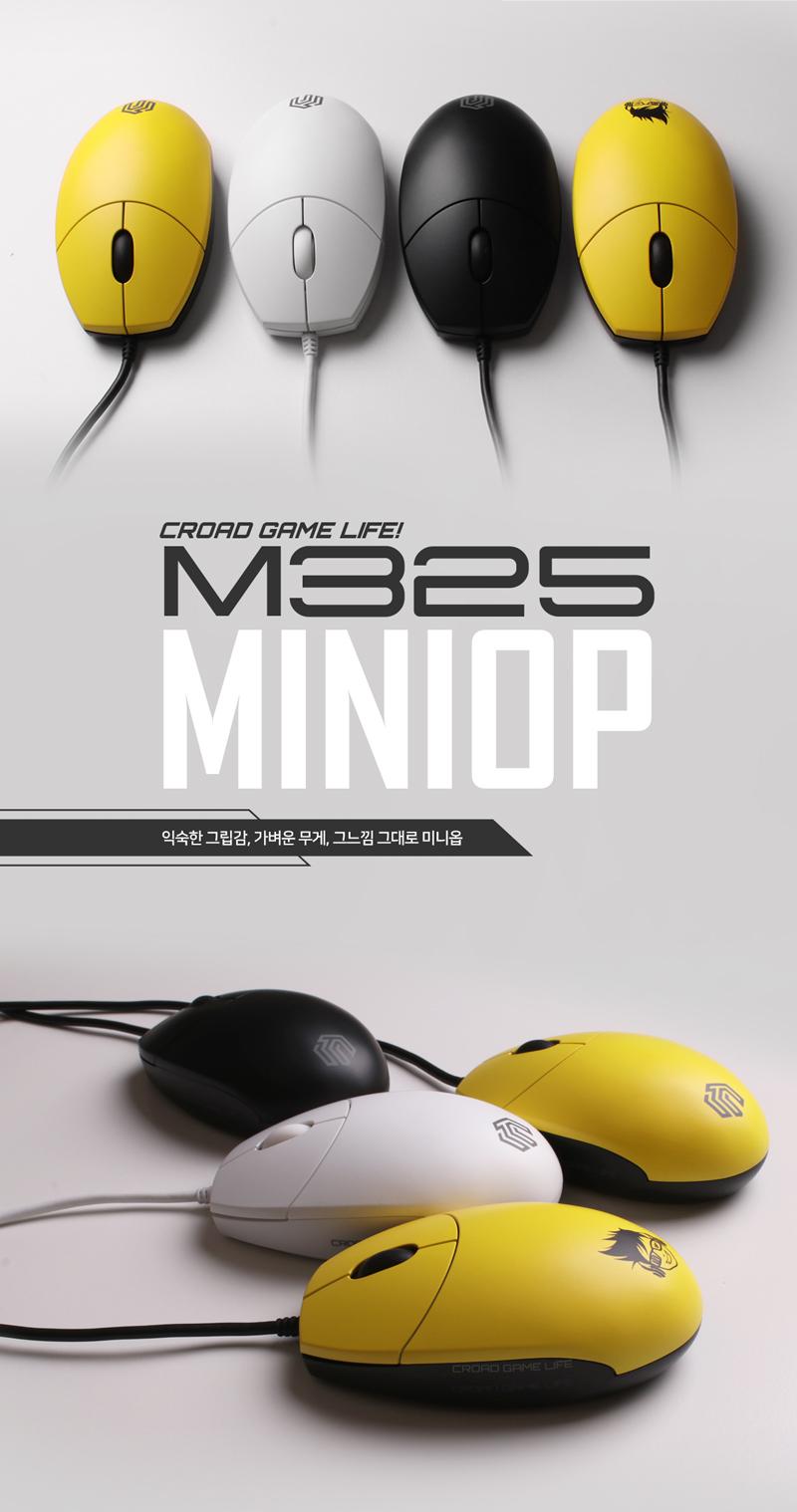 웨이코스 씽크웨이 CROAD M325 미니옵 휙 게이밍 마우스(옐로우)