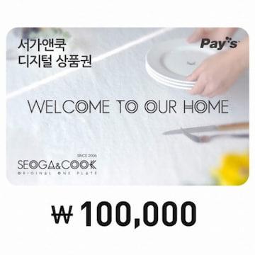 서가앤쿡 디지털 상품권 (10만원)