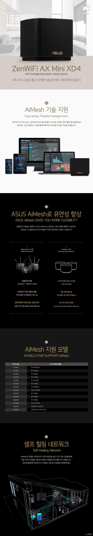 ASUS ZenWiFi AX Mini (XD4) Black 유무선공유기 (1Pack)