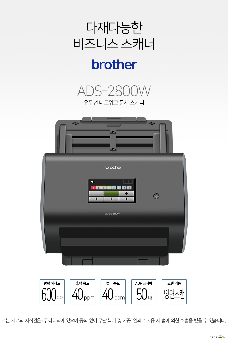 Brother  ADS-2800W