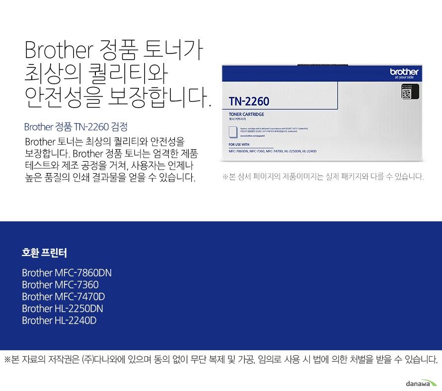 Brother 정품 TN-2260 검정Brother 정품 토너가최상의 퀄리티와 안전성을 보장합니다.Brother 토너는 최상의 퀄리티와 안전성을 보장합니다. Brother 정품 토너는 엄격한 제품 테스트와 제조 공정을 거쳐, 사용자는 언제나 높은 품질의 인쇄 결과물을 얻을 수 있습니다. 호환 프린터 Brother MFC-7860DN, Brother MFC-7360, Brother MFC-7470D, Brother HL-2250DN, Brother HL-2240D