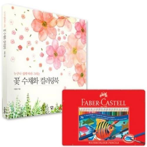 파버카스텔 틴케이스 색연필 + 꽃 수채화 컬러링북 세트 (36색)_이미지