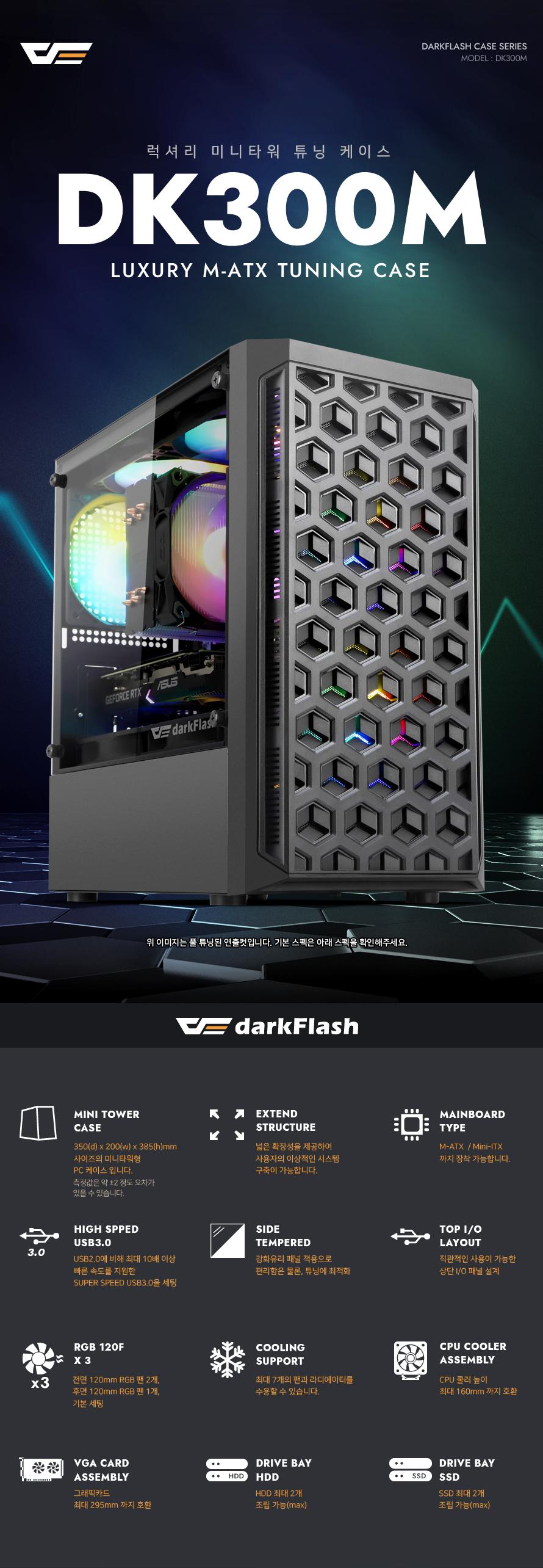 darkFlash DK300M RGB 강화유리 (블랙)