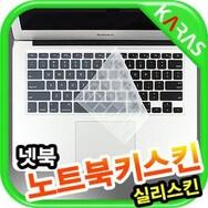 카라스 실리스킨 삼성 NT900X4C-A78 키스킨