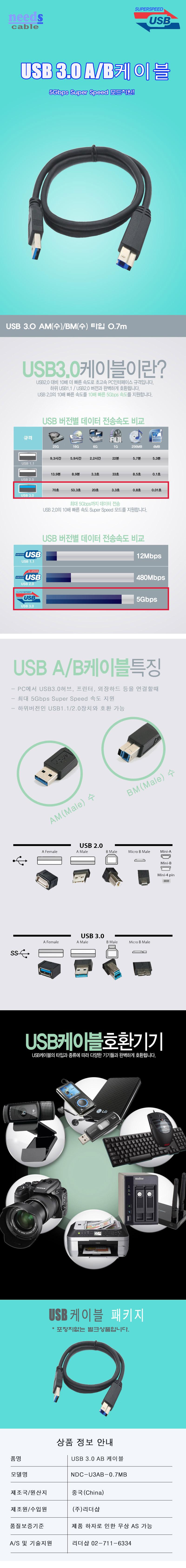리더샵 NEEDS USB 3.0 A/B 케이블 (NDC-U3AB-0.7M, 0.7m)