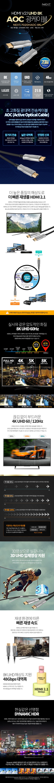 이지넷유비쿼터스  HDMI 2.1 AOC 광케이블(20m)