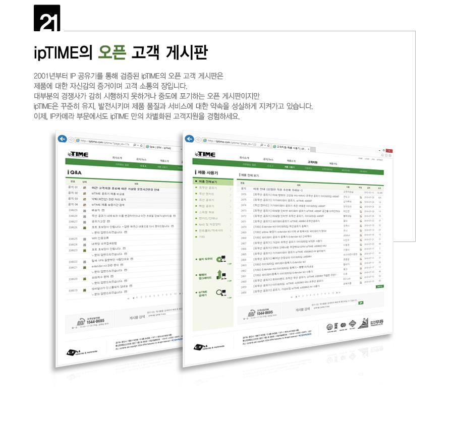 EFM ipTIME C200 (단품)