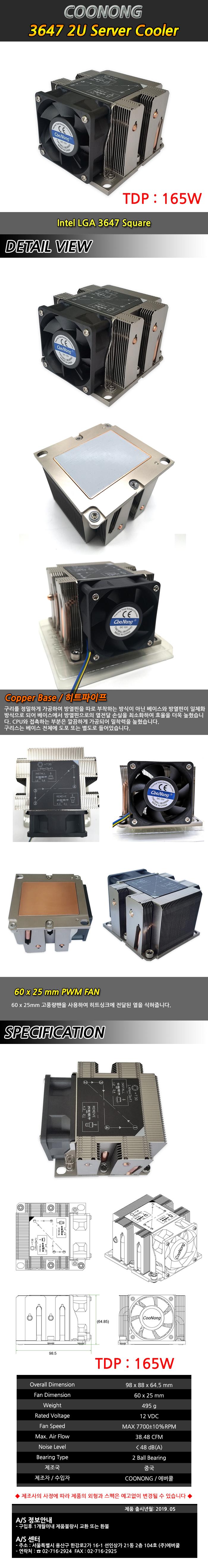 Shenzhen Newtech CooNong 3647 2U