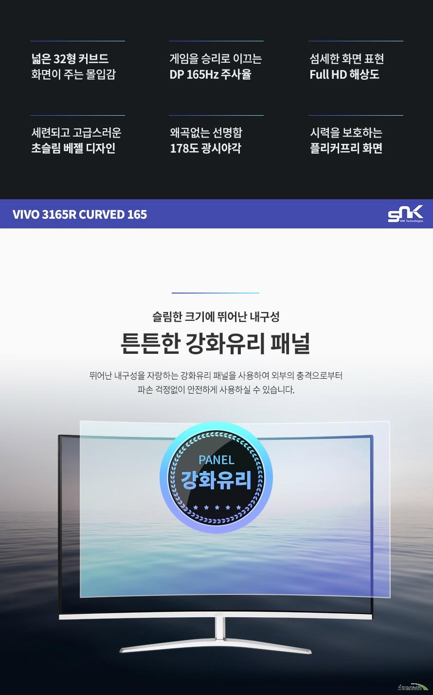 SNK테크  VIVO 3165R CURVED 165 강화유리