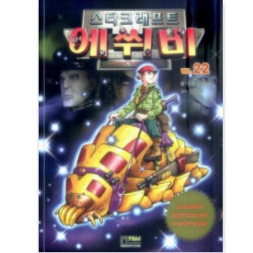홍진P&M  스타크래프트 에쒸비 (21~30권) (22편)_이미지