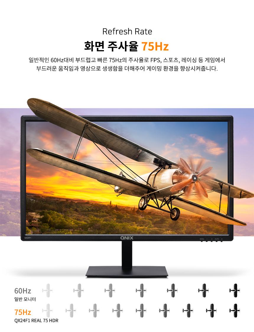 큐닉스그룹 큐닉스 QX24F1 REAL 75 HDR 무결점