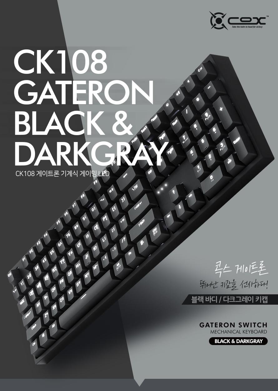 COX  CK108 블랙/다크그레이 게이트론 LED 게이밍 기계식(녹축)