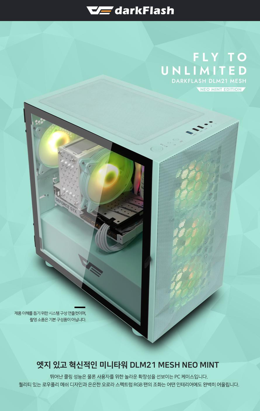 darkFlash DLM21 RGB MESH 강화유리 (네오 민트)