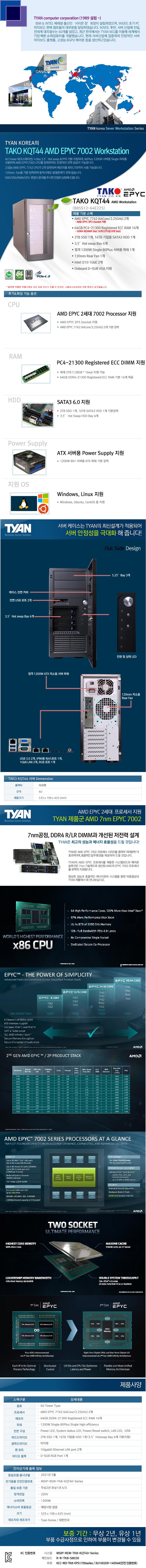 TYAN TAKO-KQT44-(B85S12-64E225) (1024GB, SSD 2TB + 16TB)