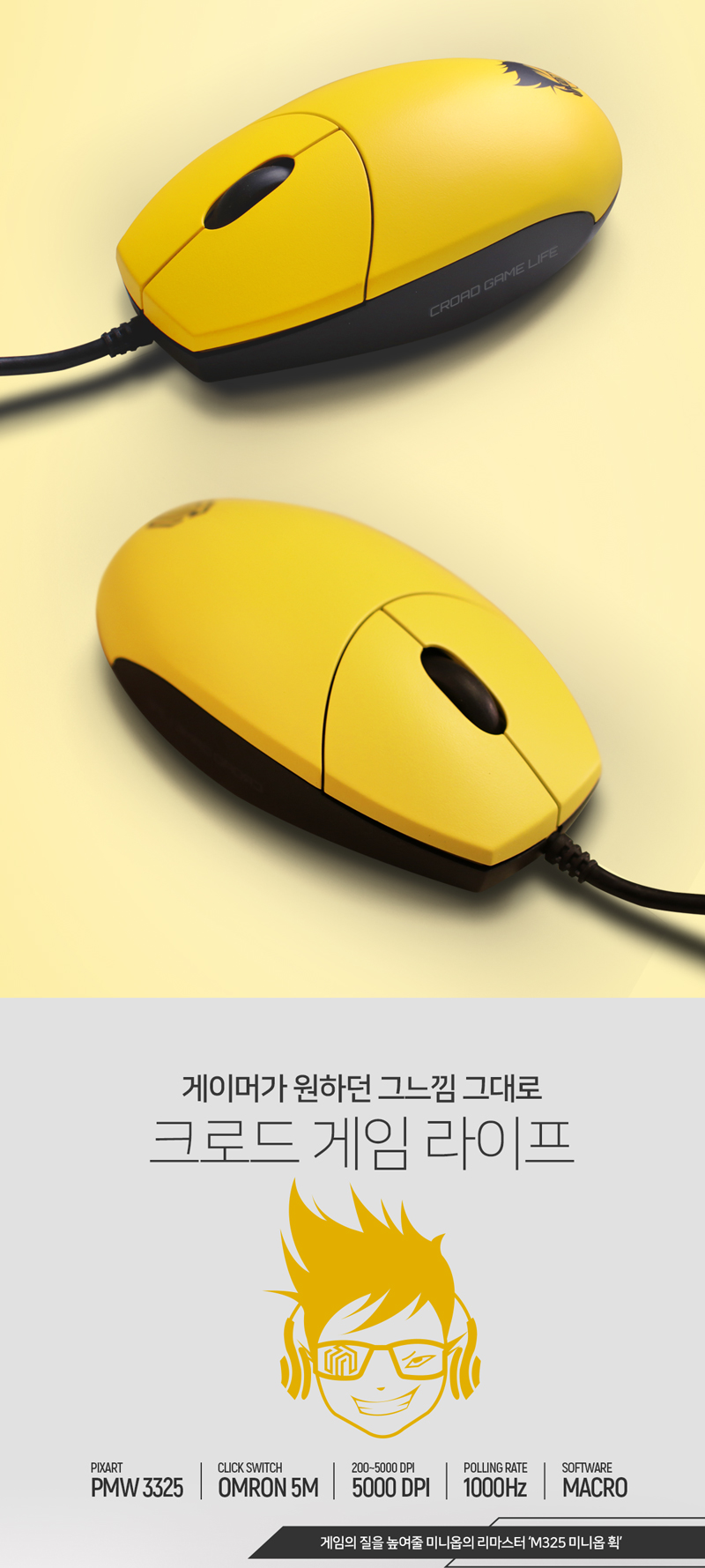 웨이코스 씽크웨이 CROAD M325 미니옵 휙 게이밍 마우스(화이트)
