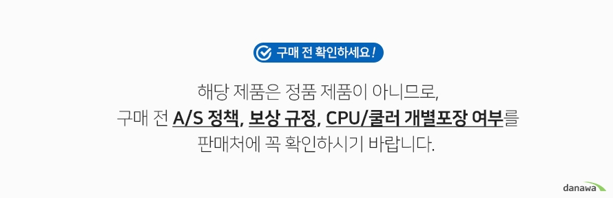 인텔 코어i5-7세대 7500 (카비레이크) 7세대 카비레이크  해당 제품은 정품 제품이 아니므로,구매 전 A/S 정책, 보상 규정, CPU/쿨러 개별포장 여부를 판매처에 꼭 확인하시기 바랍니다.    최적화된 14nm 미세공정 7세대 인텔 코어 프로세서는 14nm 공정으로 이전 세대의 프로세서와 트랜지스터 설계는 동일하게 유지하는 한 편, 핀 높이와 피치를 키움으로써 열 밀도를 낮추어 성능을 보다 개선하고 14nm 트랜지스터 공정의 반도체 성능을 최적화했습니다.  코어 성능을 극대화! 인텔 하이퍼스레딩 기술 인텔 하이퍼스레딩 기술은 코어 하나 당 두개의 스레드를 지원하여, 하나의 코어가 마치 두개의 코어가 작업하는 것과 같은 성능을 발휘하여 코어의 성능을 극대화하는 기술입니다. 7세대 인텔 코어 프로세서는 인텔 하이퍼스레딩 기술 적용으로 더욱 강력한 성능을 발휘합니다. 4개의 코어가 8개의 스레드로 작동함으로써  고사양 그래픽 작업을 하거나 고사양 게임을  플레이할 때에 더욱 원활하고 쾌적하게 PC를 사용할 수 있습니다.   강력한 클럭 인텔 터보부스트 2.0 인텔 터보부스트 2.0 기술은 프로세서 작동 속도를 순간적으로 향상시켜주는 가속 처리 기술입니다. 7세대 인텔 코어 프로세서는 터보 부스트 기술 적용으로 더욱 강력한 연산 능력은 사용자에게 제공합니다.    인텔 스피드시프트 인텔 스피드시프트 기능은 프로세서가 직접 어플리케이션, 소프트웨어를 제어하여 프로그램의 필요에 따라 주파수와 전압을 최고로 끌어 올림으로써, 어플리케이션의 순간 응답 속도를 더욱 빠르게 해주고, CPU 전력 소비도 스스로 조절하여 낮추어주는 기술입니다.  더욱 효율적인 캐시 메모리 운용 인텔 스마트캐시  여러 개의 캐시 메모리를 하나의 큰 캐시로 통합하여 보다 효률적으로 캐시 메모리를 운용합니다.  하나로 통합된 인텔 스마트캐시로 많은 양의 연산을 필요로 하는 무거운 작업을 할 때에도 PC를 원활하게 사용할 수 있습니다.  인텔 HD 그래픽스 630 7세대 인텔 코어 프로세서는 이전 세대에 비해 내장 그래픽 기능을 보다 개선했습니다. VP9 코덱과 4K 초고해상도 영상을 지원하며, 네트워크 환경에서 보다 안정적으로 영상을 스트리밍합니다. 선명한 화질의 HDR, 높은 색재현율(WCG)로 별도의 외장그래픽카드 없이도 높은 퀄리티의 디스플레이 환경을 제공합니다.