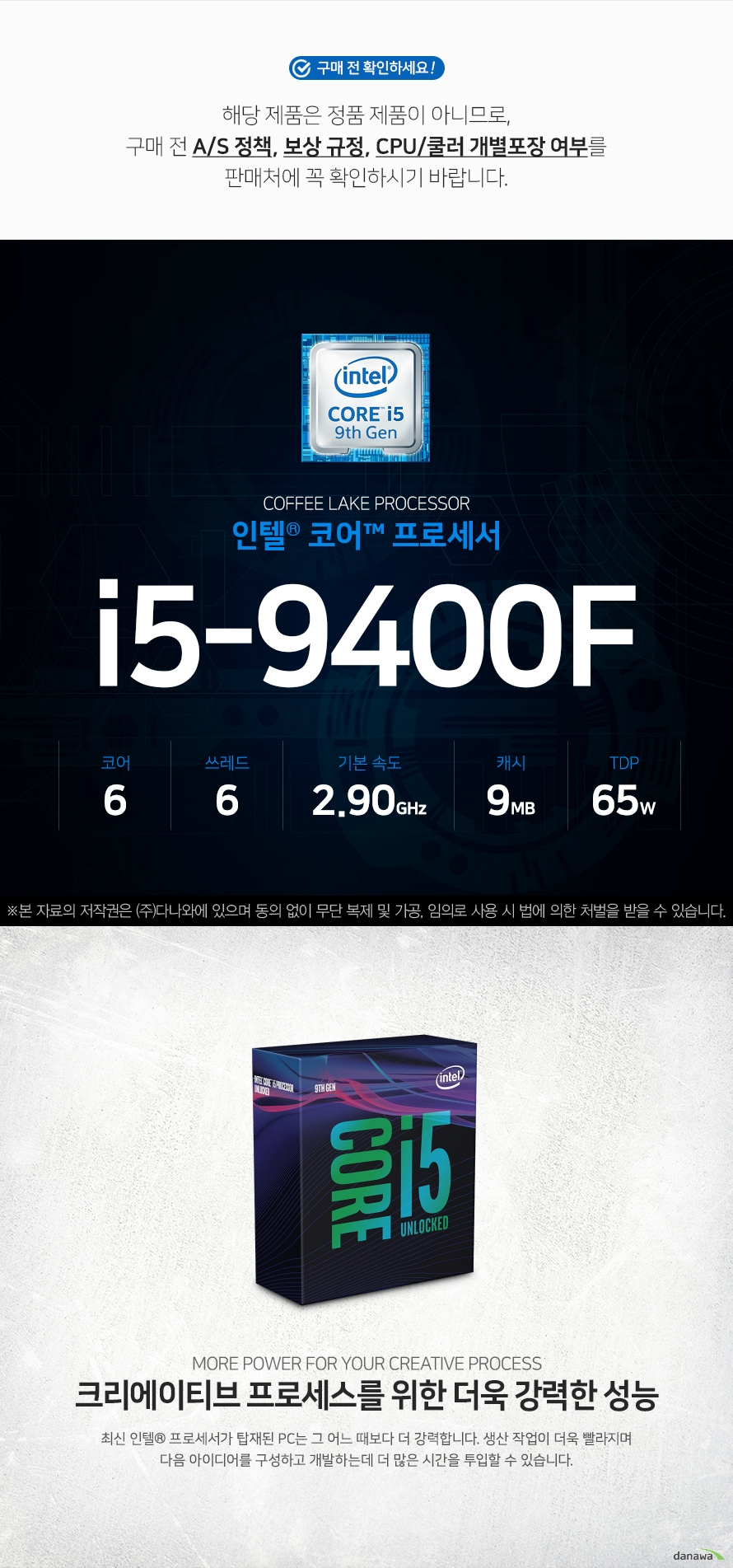 인텔 코어i5-9세대 9400F (커피레이크-R)(벌크)